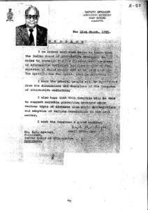 ANIL MUKHERJEE DEPUTY SPEAKER,LEGISLATIVE ASSEMBLY,WEST BENGAL