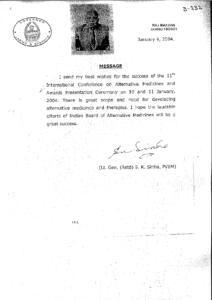 LT. GEN.(RETD) S.K.SINHA,GOVERNOR ,JAMMU  KASHMIR.