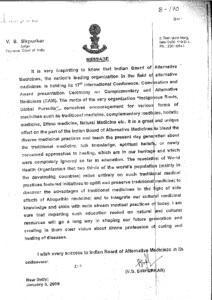 V.S.SARPURKAR,JUDGE,SUPREME COURT,INDIA 2009